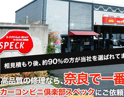 相見積もり後、約90%の方を当社を選ばれてます!高品質の修理なら、奈良で一番安いカーコンビニ倶楽部スペックにご依頼ください!