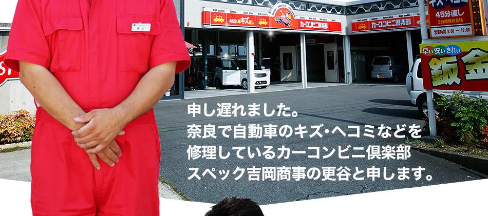 申し遅れました。 奈良で自動車のキズ・ヘコミなどを修理しているカーコンビニ倶楽部スペック吉岡商事の中森と申します。