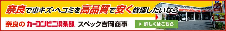 奈良で車キズ・ヘコミを高品質で安く修理したいなら奈良のカーコンビニ俱楽部スペック吉岡商事